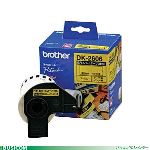 ブラザーDK-2606 QLシリーズ用DKテープ 長尺フィルムテープ(感熱黄テープ/黒字) 幅62mm 15.24m巻き