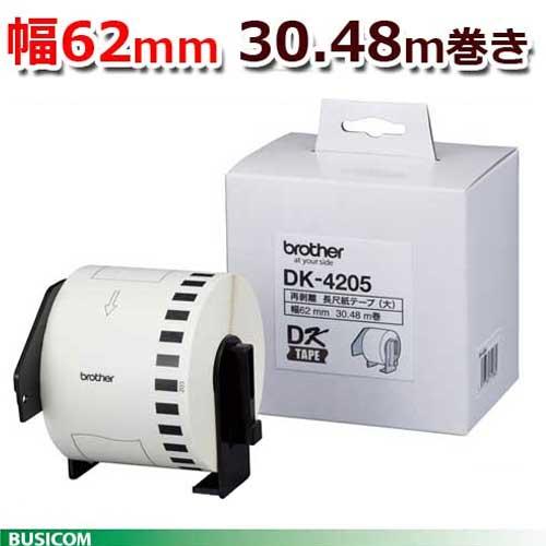 ブラザーDK-4205 QLシリーズ用DKテープ 再剥離(弱粘着タイプ)長尺紙テープ大(感熱白テープ/黒字) 幅62mm 30.48m巻き
