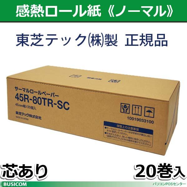 東芝テック製 45mm幅芯あり20巻 45R-80TRSC-20 感熱サーマルレジロール