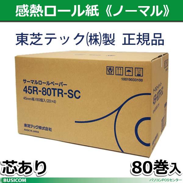 東芝テック製 45mm幅芯あり80巻 45R-80TRSC 感熱サーマルレジロール