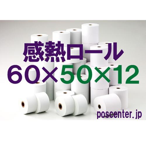 60mm×50φ×12mm ノーマル 感熱レジロール 100巻 【1巻/77円(税込)】 ST605012-100K