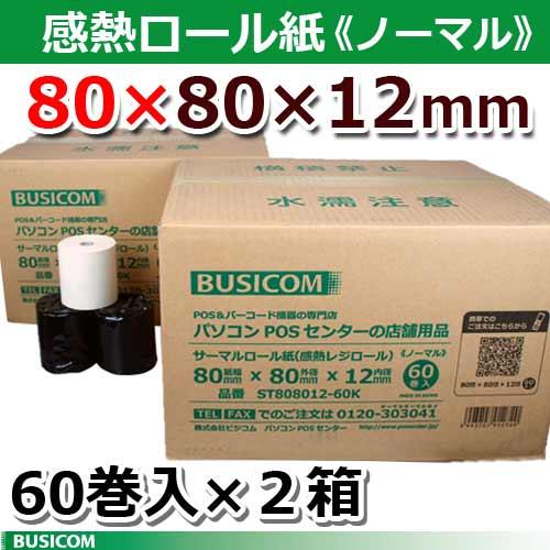 80×80×12 ノーマル60巻×2箱 80mm幅サーマル/感熱レジロール1巻/約142円(税込)三菱製紙 ST808012-60K-2