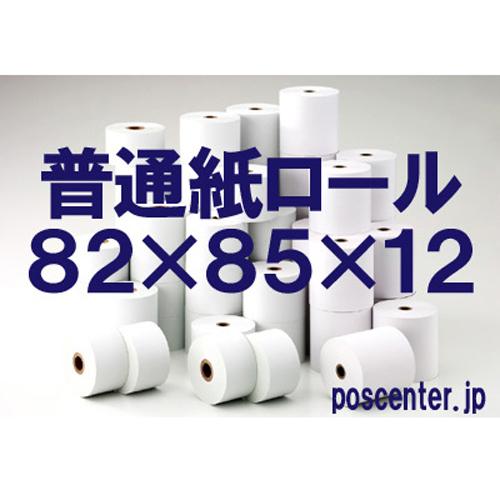 82mm×85φ×12mm 上質紙(普通紙)レジロール 50巻 【1巻/165円(税込)】 SJ828512-50K