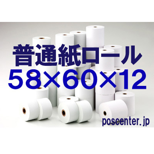 58mm×60φ×12mm 上質紙(普通紙)レジロール 20巻 【1巻/約72円(税込)】 SJ586012-20K