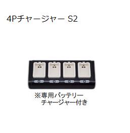 【スター精密正規代理店】4PチャージャーS2(専用バッテリーチャージャー付き)