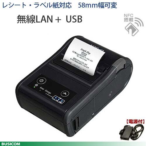 【エプソン正規代理店】58mm幅感熱モバイルプリンタ(無線LAN+USB対応)電源付 TMP602W431 EPSON