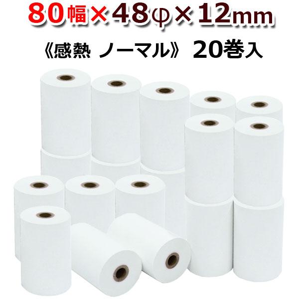80mm×48φ×12mm ノーマル 感熱レジロール 20巻 【1巻/約116円(税込)】 ST804812-20K