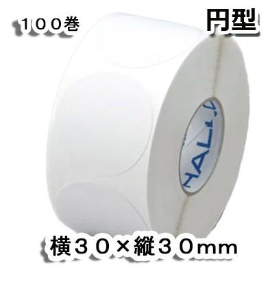新盛(HALLO)30T30SGE ハローラベルTokiPri用  円・無地 横30×縦30mm(560枚)100巻セット