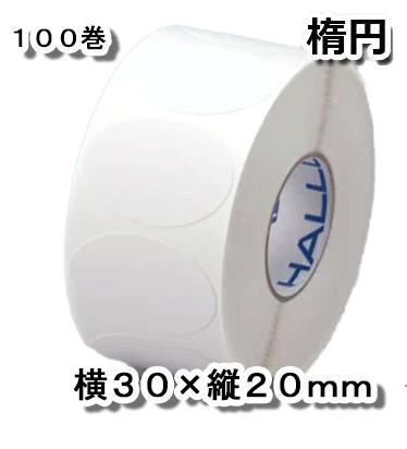 新盛(HALLO)30T20SGE TokiPri用ハローラベル 楕円・無地 横30×縦20mm(800枚)100巻セット