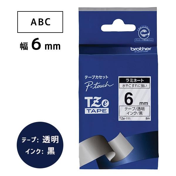 【ブラザー正規代理店】TZe-111ピータッチ用テープカートリッジ ラミネートテープ (透明地/黒字) 6mm