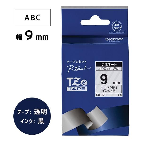 【ブラザー正規代理店】TZe-121 ピータッチ用テープカートリッジ ラミネートテープ (透明地/黒字) 9mm