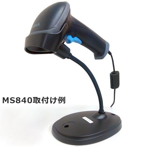 MS840・842シリーズ用 ハンズフリースタンド MS-5200-900004G unitech