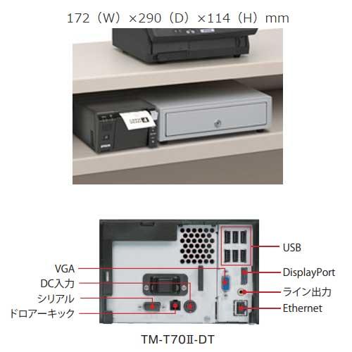 【エプソン正規代理店】 TM702DT704 80mm幅レシートプリンタ ブラック TM702DT102後継機 EPSON