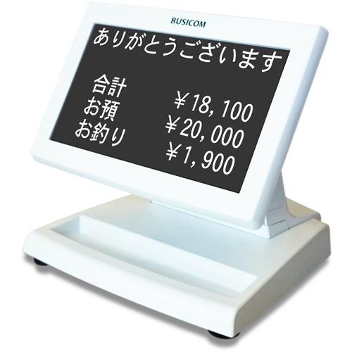 小型/スタンド型 漢字・カラー表示カスタマディスプレイ《USB接続》BC-PD6507U-LowSet 色選択 BUSICOM