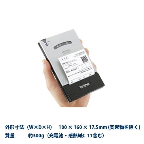 ブラザー A7サイズ対応 モバイルプリンターMW-145BT MPrintシリーズ