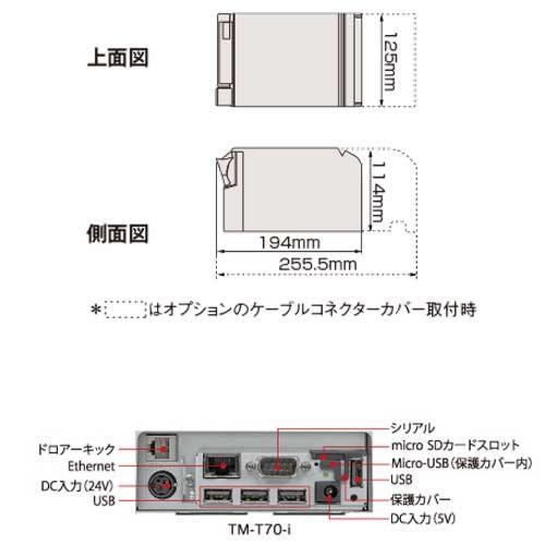 EPSON/TMT70I773後継機 スマートレシートプリンタ TMT70I762 (58mm幅/ダークグレー)