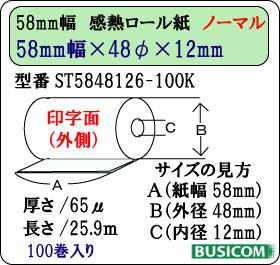 58mm×48φ×12mm (65μ)ノーマル モバイル・クレジット決済端末向け 感熱レジロール 100巻【1巻/88円(税込)】 ST5848126-100K