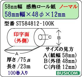 58mm×48φ×12mm (75μ)ノーマル モバイル・クレジット決済端末向け 感熱レジロール 100巻【1巻/約85円(税込)】 ST584812-100K