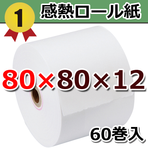 80×80×12 ノーマル60巻 80mm幅サーマル/感熱レジロール 1巻/約145円(税込)三菱製紙・日本製 ST808012-60K