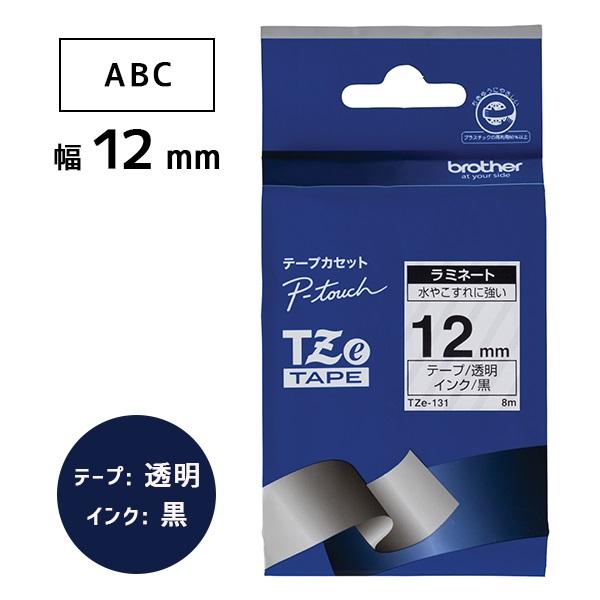 【ブラザー正規代理店】TZe-131 ピータッチ用テープカートリッジ ラミネートテープ (透明地/黒字) 12mm