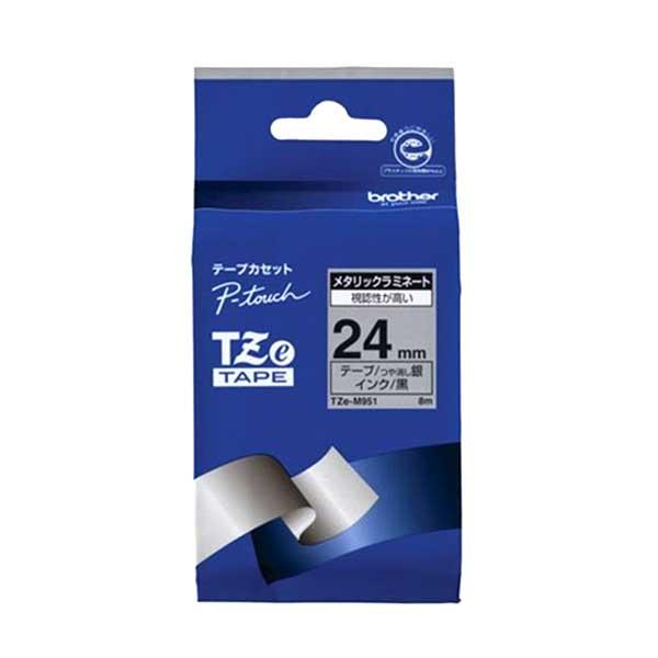 ブラザーTZe-M951 ピータッチ用テープカートリッジ メタリックラミネートテープ つや消し(銀地/黒字) 24mm