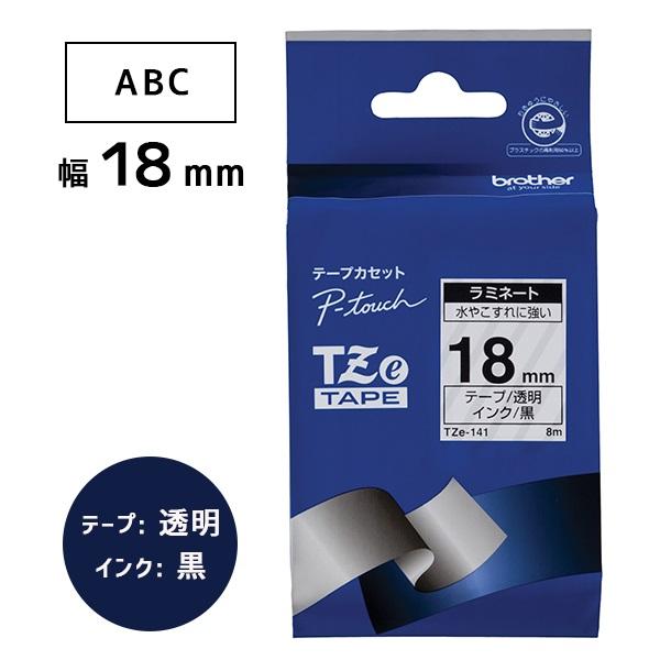 【ブラザー正規代理店】TZe-141 ピータッチ用テープカートリッジ ラミネートテープ (透明地/黒字) 18mm
