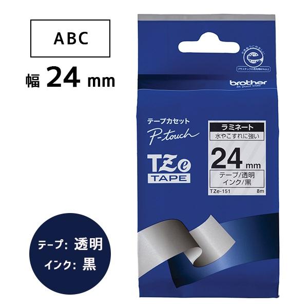【ブラザー正規代理店】TZe-151 ピータッチ用テープカートリッジ ラミネートテープ (透明地/黒字) 24mm