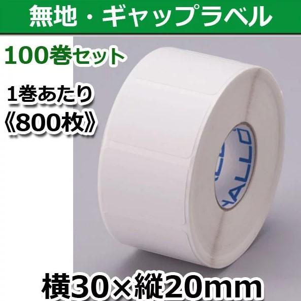 新盛(HALLO)30T20SG ハローラベルTokiPri用 無地 横30×縦20mm(800枚)100巻セット