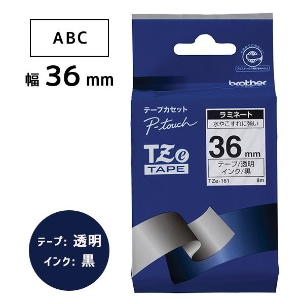 【ブラザー正規代理店】TZe-161 ピータッチ用テープカートリッジ ラミネートテープ (透明地/黒字) 36mm