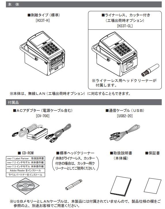 【新盛(HALLO)】neo-7 3インチUSB/有線LANモデル/H33T-CL/ライナーレス/カッター付タッチパネル付ラベルプリンタ
