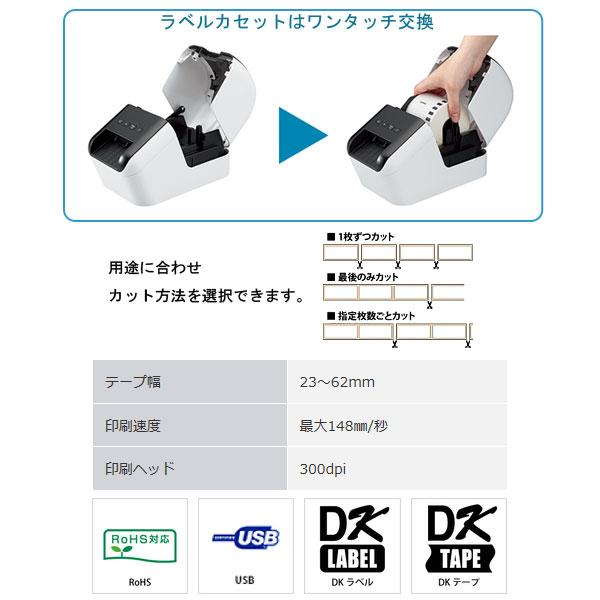【ブラザー正規代理店】 選べる純正ラベル1巻サービス!ブラザー感熱ラベルプリンター QL-820NWB(ネットワーク接続 有線/無線LAN/Bluetooth対応)