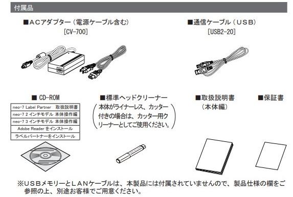 【新盛(HALLO)】neo-7 3インチ剥離タイプH33T-HW/USB・無線LANモデル/タッチパネル付ラベルプリンタ