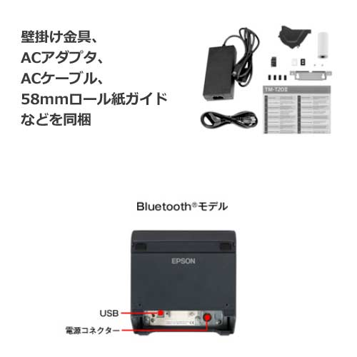 【エプソン正規代理店】Bluetoothレシートプリンタ TM202BI136(クールホワイト)EPSON