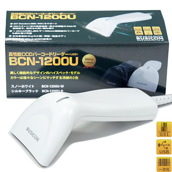 高性能CCDバーコードリーダーBCN-1200U(USB・ホワイト)1年保証/日本語マニュアル付き BUSICOM