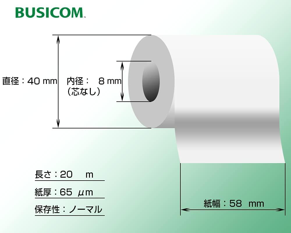 58mm×40φ×8mm(コアレス)ノーマル 感熱ロール紙 200巻 【1巻/66.55円(税込)】 ST584008-200S