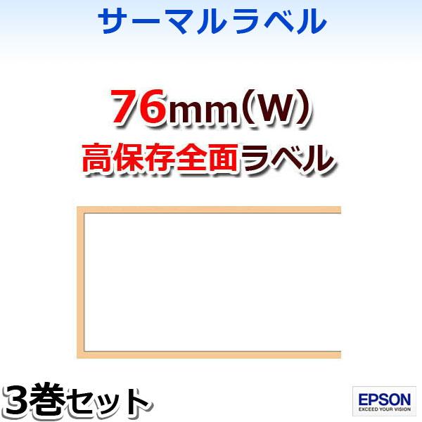 TRL080-ZHL EPSON高保存サーマル連続ラベル(76mm幅・全面ラベル)3巻入 TM-L90/TM-L90-i シリーズ専用