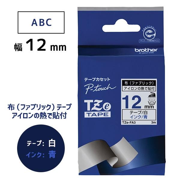 【ブラザー正規代理店】TZe-FA3 ピータッチ用テープカートリッジ 布(ファブリック)テープ (白地/青字) 12mm