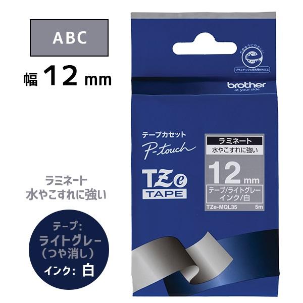 【ブラザー正規代理店】TZe-MQL35 ピータッチ用テープカートリッジ おしゃれテープ つや消し (ライトグレー/白字) 12mm