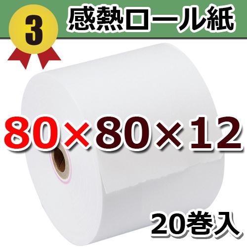 80×80×12 《中保存》 20巻 80mm幅サーマルロール紙(感熱レジロール) 1巻/約164円(税込)王子イメージングメディア・日本製 ST808012-20N