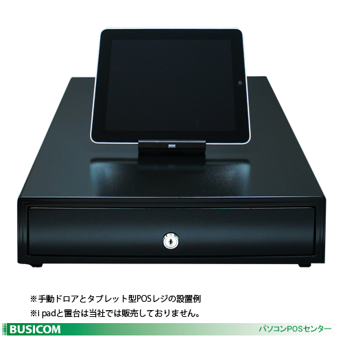 BC-423HP-B 手動式キャッシュドロア[中型]4B/6C(黒) iPad/AndroidタブレットのPOSレジにも!ビジコム