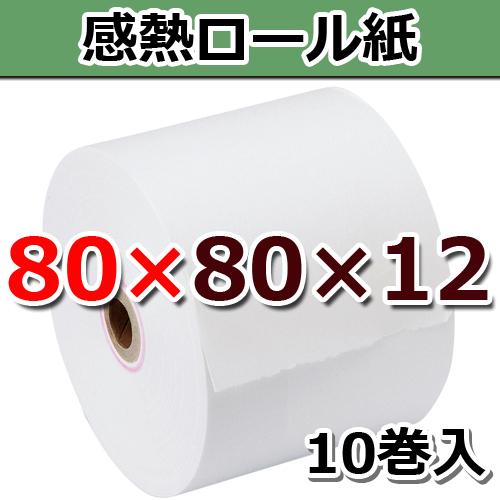 80×80×12 《中保存》 10巻 80mm幅 サーマル(感熱レジロール) 1巻/約183円(税込)【王子イメージングメディア・日本製】 ST808012-10N