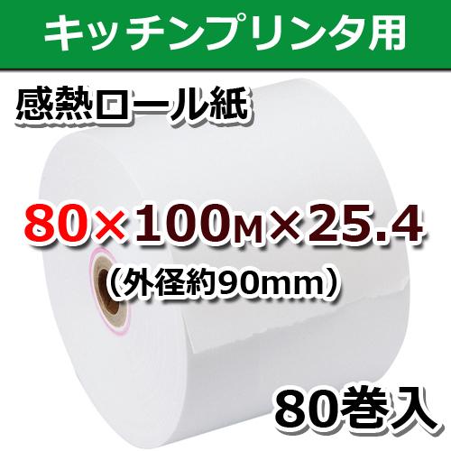 80mm×100M(外径約90mm) 感熱キッチンプリンタロール 80巻セット 【1巻/198円(税込)】 KCP-100対応 オーダリング等に ST80100M-20N-4