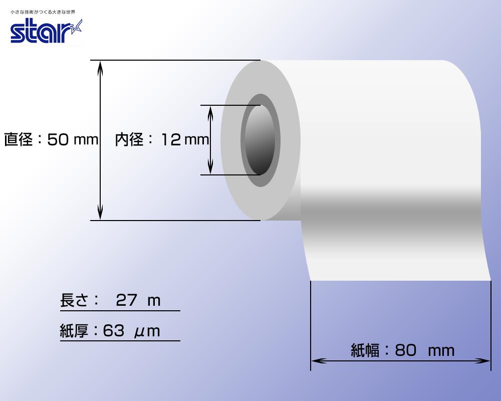 スター精密製 感熱サーマルレジロール 紙幅80mm × 外形50mm 10巻 (芯あり・超高保存)