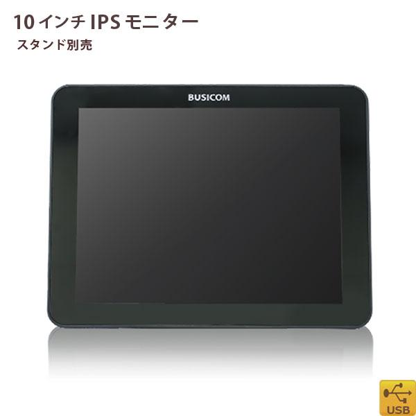 【販売終了しました】ビジコム 10インチTFT タッチパネルモニターBC-SD10T-B グレア USB接続VESA規格対応 ブラック(スタンド別売)