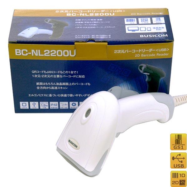 2次元コードリーダー BC-NL2200U-W USB ホワイト 液晶読取対応 1年保証 日本語マニュアルあり BUSICOM