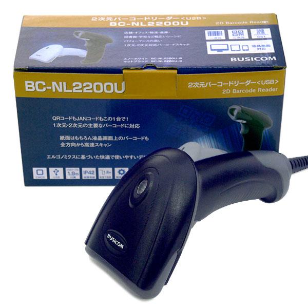 2次元コードリーダー BC-NL2200U-B USB ブラック 液晶読取対応 1年保証 日本語マニュアルあり BUSICOM