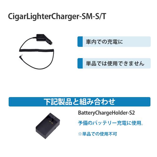 スター精密 SM-S/T シガーライターチャージャSM-S210i/SM-T300i/SM-T400iシリーズ用 STAR