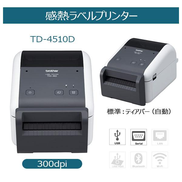 ブラザー 感熱ラベルプリンター TD-4510D (4インチ幅/USB・シリアル/オートカッター/300dpi)