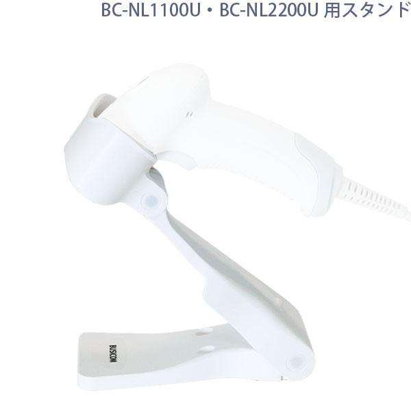 バーコードリーダーBC-NL1100U・BC-NL2200U専用 BC-NL-STD20-W バーコードリーダースタンド ホワイト BUSICOM