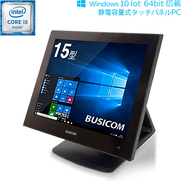 Corei5 Win10搭載15インチタッチパネルPC Seav-15ap ブラック 静電容量式 SSD128GB メモリ4GB